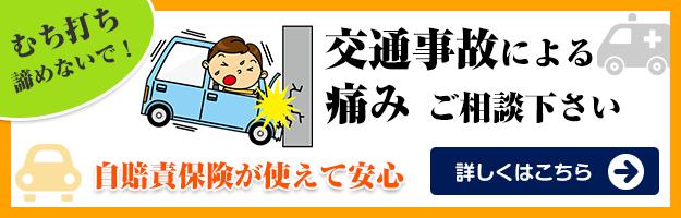 交通事故による痛みご相談ください。